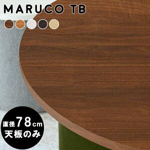 天板 円 天板のみ 丸テーブル 北欧 丸 テーブル こたつ天板 一枚板 のみ 丸いテーブル 木目 板 おしゃれ 円型 こたつ 省スペース 円形テーブル ダイニングテーブル コンパクト デスク 机 ラウ