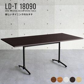 テーブル ダイニングテーブル 幅 180 4人 6人 デスク シンプル 木目 おしゃれ ミーティングテーブル 会議 机 日本製 6人掛け おしゃれ 国産 会議用テーブル オフィス 学習机 PCデスク 作業台 パソコンデスク LD-T18090 木目