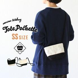 バッグ キャンバスバッグ 鞄 布 おしゃれ ユニセックス シンプル ショルダーバッグ 肩掛け鞄 肩掛けカバン 肩掛けバッグ コンパクト プレゼント ギフト tote Pochette SSサイズ