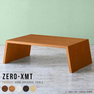 ロータイプ テーブル 木製 100 ダークブラウン カフェテーブル センターテーブル ワークデスク アパレル 什器 アジアン ローテーブル 作業台 リビングテーブル デスク 低め ティーテーブル