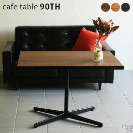 カフェテーブル 高さ60cm リビングテーブル 北欧 90 一本脚 テーブル コーヒーテーブル コンパクト センターテーブル 応接 パソコンテーブル ダークブラウン 1本脚 90cm ダイニングテーブル 木製 2人 幅90 90幅 90cm幅 一人暮らし カフェ風 店舗用テーブル arne 90TH Type2