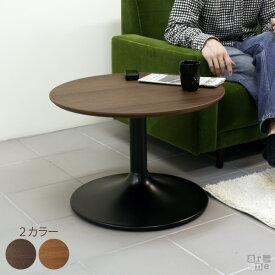 カフェテーブル サイドテーブル ミニテーブル 60 木製 小さい カフェ テーブル 幅60 ローテーブル 小さめ 北欧 ミニ ウォールナット ナイトテーブル 丸 小さいテーブル おしゃれ ロータイプ 円形 丸型 円 ベッドサイドテーブル サイド 一人暮らし ラウンドテーブル ラウンド