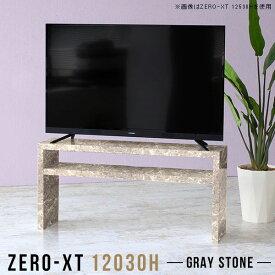 センターテーブル 120 リビング 鏡面 和風 2段 薄型 奥行30cm グレー 高さ60 ディスプレイラック オープンシェルフ 高級感 スリム 一人暮らし リビングボード 大理石風 ラック デスクサイドラック テレビ台 120cm リビング収納 シェルフ 日本製 おしゃれ Zero-XT 12030H GS