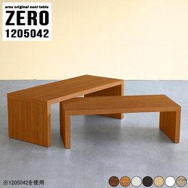 ネストテーブル ローテーブル 机 木製 日本製 完成品 センターテーブル デスク 座卓 サイドテーブル サイドボード テレビ台 テレビボード コーナー ディスプレイラック パソコンデスク 休憩室 リビング 和室 コンパクト 大小2点セット 木目 ZERO 12050H