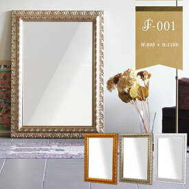 ウォールミラー アンティーク ミラー おしゃれ 全身 壁掛けミラー かがみ 壁掛け ホワイト 大型ミラー スタンドミラー 大型 鏡 ゴールド アンティーク風 掛け鏡 ロココ調 壁面ミラー アンティーク調 幅80cm 姿見 ディスプレイ ワイドミラー mirror 美容室 arne 高さ110cm