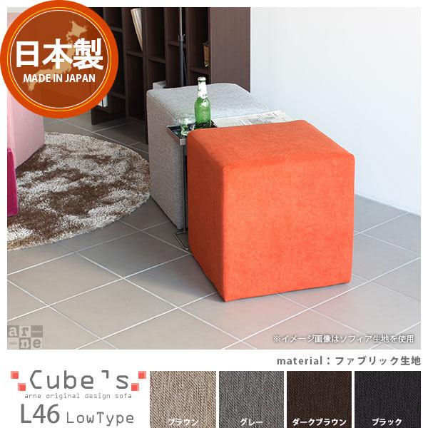 ロースツール ミニ スツール ベンチソファー 背もたれなし ロータイプ キューブ ソファ ベンチ チェア 椅子 北欧 日本製 腰掛け 玄関用 ミニスツール デザイナーズソファ Cube's L46 ファブリック 腰掛椅子 おしゃれ
