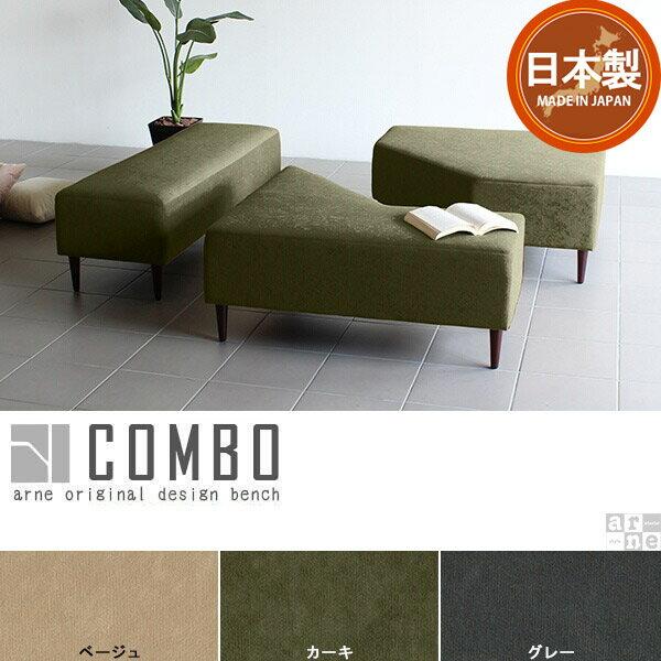 ベンチソファー 背もたれなし ベンチ ソファー ソファ チェア 個性的 スツール モダン セット オフィス リビング 3点セットデザイン デザイナーズ インテリア 椅子 COMBO_3セット モダン生地