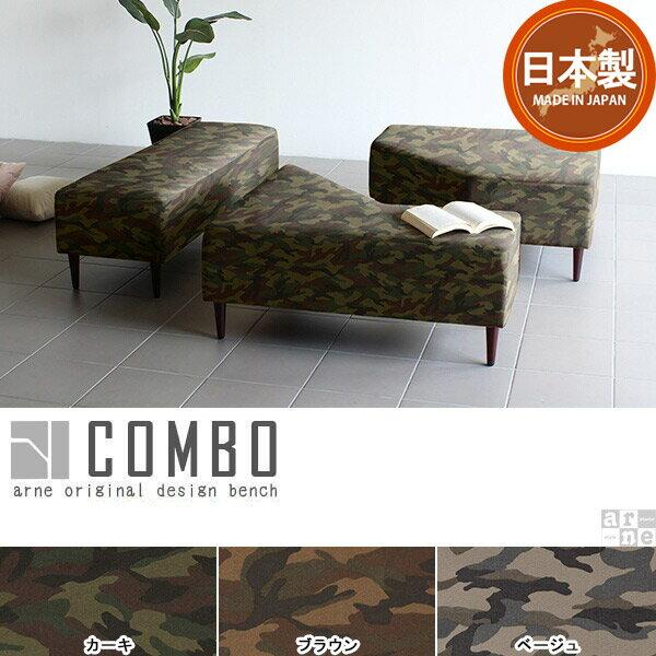 ベンチソファー 背もたれなし ベンチ ソファー ソファ チェア 個性的 スツール モダン セット オフィス リビング 3点セットデザイン デザイナーズ インテリア 椅子 COMBO_3セット 迷彩生地