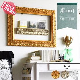 アンティーク 額縁 フレームのみ ゴールド フレーム 額 アンティーク風 ディスプレイ 壁面 壁 飾る ポスターフレーム インテリアフレーム ピクチャーフレーム パネル レトロ ディスプレイ用品 店舗 ショップ arne F-001額4570 シャンパンゴールド ホワイト 姫系 木製 贈り物