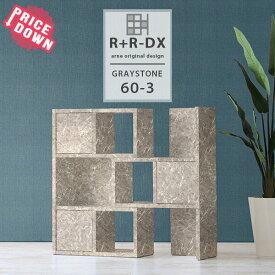 ラック 組立不要 組み立て不要 扉付き 仕切り おしゃれ A4 ディスプレイラック オフィス 完成品 書類 本棚 書斎 オープンシェルフ 什器 棚 伸縮ラック ディスプレイ 収納 伸縮棚 オープンラック 扉付 日本製 収納 ショップ スライド すき間 3段 graystone R+R-DX 60-3