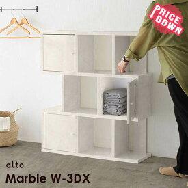 ラック 扉 マーブル ディスプレイラック インテリアラック シンプル 収納棚 3段ラック シェルフ 扉付き 隠す収納 収納ラック おしゃれ 北欧 日本製 完成品 白 鏡面 飾り棚 間仕切り ジグザグラック インテリア リビング オフィス ショップ alto w-3DX marble