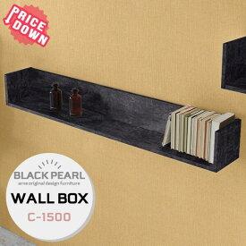 ウォールシェルフ 壁掛け棚 ウォールラック ウォールボックス 石膏ボード シェルフ 壁掛け 飾り棚 ラック 壁付け ディスプレイラック 棚 壁 収納 壁掛けシェルフ 壁面ラック 鏡面 おしゃれ 高級感 シンプル モダン コの字 ディスプレイ WallBox C-1500 BP