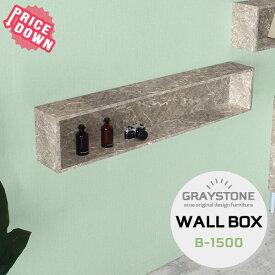 ウォールシェルフ 壁掛け棚 ウォールラック ウォールボックス 石膏ボード シェルフ 壁掛け 飾り棚 ラック 壁付け ディスプレイラック 棚 壁 収納 壁掛けシェルフ 壁面ラック 鏡面 おしゃれ 高級感 シンプル モダン WallBox B-1500 graystone