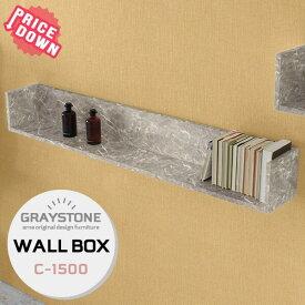 ウォールシェルフ 壁掛け棚 ウォールラック ウォールボックス 石膏ボード シェルフ 壁掛け 飾り棚 ラック 壁付け ディスプレイラック 棚 壁 収納 壁掛けシェルフ 壁面ラック 鏡面 おしゃれ 高級感 シンプル モダン コの字 ディスプレイ WallBox C-1500 graystone