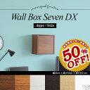 【撮影品のため50%OFF!】 ラック 棚 おしゃれ カフェ オープンラック Wall Box Seven DX A 単品S 壁掛け 壁面収納 …