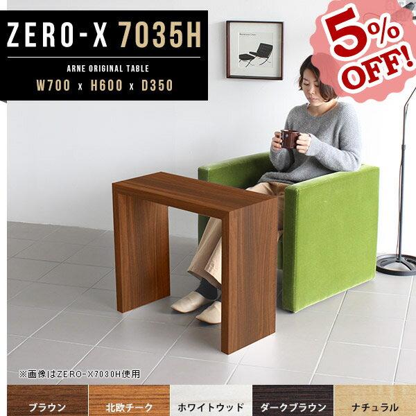 パソコンデスク テーブル パソコンテーブル 作業台 正方形 木製 コの字ラック この字 コの字型 シンプル 北欧 モダン 和室 インテリア ディスプレイ 机 DESK 幅70cm 奥行き35cm 高さ60cm arne ハイタイプ Zero-X 7035H