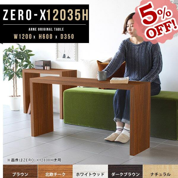 コンソールテーブル コンソール テーブル 机 ラック デスク 食卓 コの字ラック この字 コの字型 シンプル 北欧 モダン 和室 インテリア ディスプレイ 机 DESK 幅120cm 奥行き35cm 高さ60cm arne ハイタイプ Zero-X 12035H
