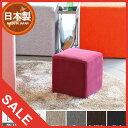 ロースツール ミニ スツール 椅子代わり おしゃれ 日本製 チェア 四角 コンパクト オットマン ベンチソファー 椅子 ス…