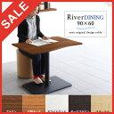 ダイニングテーブル カフェテーブル 幅90cm 奥行き60 デザインテーブル 木製 高さ70cm River9060D おしゃれ コーヒーテーブル 日本製 北欧 ハイテーブル 机 デザイン ホワイトウ