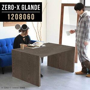 ダイニング テーブル 120 ダイニングテーブル 木製 食卓テーブル 単品 80 パソコンテーブル グレー ブラック デスク 作業台 カフェテーブル 北欧 黒 机 PCデスク コの字 ソファダイニングテー