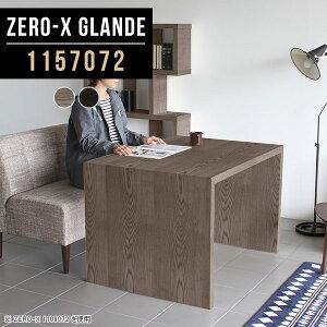 食卓テーブル 2人掛け ダイニングテーブル ダイニング テーブル コの字テーブル 単品 パソコンテーブル グレー ブラック デスク 作業台 カフェテーブル 木目 黒 PCデスク シンプル ソファダ