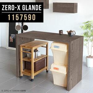 カウンター テーブル カウンターテーブル 高さ90cm ハイテーブル シンプル 間仕切り バーカウンター 自宅 グレー ブラック 作業台 ハイカウンターテーブル モダン スタンディングテーブル 木