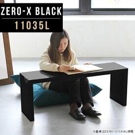 ディスプレイラック 店舗什器 ブラック 鏡面 ディスプレイ 什器 オープンラック 110 収納棚 小さい ラック 黒 陳列棚 長方形 おしゃれ かっこいい サイド テーブル 店舗用 1段 ローテーブル 棚 オフィス アパレル カフェ 幅110cm 奥行35cm 高さ42cm ZERO-X 11035L black