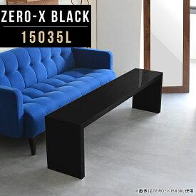 コンソール 玄関 ローテーブル ブラック スリム ワイドデスク 会議用テーブル 150 大きめ 黒 鏡面 応接テーブル ダイニングテーブル 低め 長方形 ディスプレイ 棚 ローダイニングテーブル モダン コンソールテーブル オフィス 幅150cm 奥行35cm 高さ42cm ZERO-X 15035L black