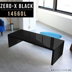 コンソール テーブル ローテーブル 黒 スリム ワイドデスク オフィステーブル 60 大きい ブラック 鏡面 応接テーブル 花台 玄関 ダイニングテーブル 低め 長方形 ディスプレイ 棚 モダン ローデスク サイズオーダー 幅145cm 奥行60cm 高さ42cm ZERO-X 14560L black