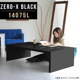 コンソールテーブル キャビネット ブラック おしゃれ 会議用テーブル 140 大きめ ダイニングテーブル 黒 鏡面 応接テーブル ダイニングテーブル 低め 長方形 ディスプレイ 什器 カフェ風 オフィス デスク サイズオーダー 幅140cm 奥行75cm 高さ42cm ZERO-X 14075L black