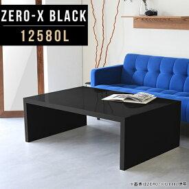 コンソール 玄関 ローテーブル ブラック おしゃれ オフィステーブル 80 大きい ダイニングテーブル 黒 鏡面 応接テーブル ダイニングテーブル 低め 長方形 ディスプレイ 什器 シンプル ローデスク サイズオーダー 幅125cm 奥行80cm 高さ42cm ZERO-X 12580L black