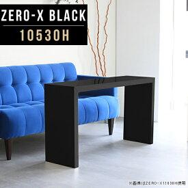サイドボード キャビネット ディスプレイ 什器 収納 ハイカウンター テーブル 黒 ラック 鏡面 収納家具 棚 おしゃれ カウンターテーブル オーダー ハイテーブル コの字 長方形 北欧 カウンター デスク シンプル モダン 幅105cm 奥行30cm 高さ60cm ZERO-X 10530H black