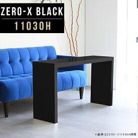 キャビネット ディスプレイ 棚 収納 カウンターテーブル テーブル 黒 リビング リビング収納 ラック 鏡面 収納家具 おしゃれ サイドボード オーダー ハイテーブル コの字 長方形 カフェ風 カウンター デスク シンプル モダン 幅110cm 奥行30cm 高さ60cm ZERO-X 11030H black
