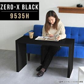 パソコンデスク スリム 学習机 大人 ブラック ハイタイプ 高さ 60cm 鏡面 コの字 テーブル パソコンラック コの字テーブル 黒 オーダー パソコン デスク 奥行35 書斎 応接室 モダン ソファテーブル 高め サイズオーダー 幅95cm 奥行35cm 高さ60cm ZERO-X 9535H black