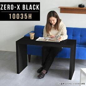 センターテーブル 高級感 テーブル カウンターテーブル スリム コンソールテーブル 100cm ブラック デスク ハイタイプ 飾り棚 机 鏡面 ハイカウンター 収納棚 おしゃれ 店舗什器 ディスプレイ 什器 キッチンカウンター 長方形 幅100cm 奥行35cm 高さ60cm ZERO-X 10035H black