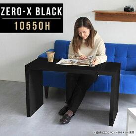 パソコンデスク おしゃれ pcデスク 学習机 大人 黒 ハイタイプ 勉強机 ブラック 鏡面 パソコンラック 高さ 60cm コの字 テーブル パソコン デスク 書斎 オフィス 長方形 高級感 机 カフェテーブル 高さ60cm オーダーテーブル 幅105cm 奥行50cm ZERO-X 10550H black