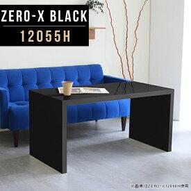 サイドボード キャビネット ディスプレイ 什器 収納 ハイカウンターテーブル テーブル 黒 ラック 鏡面 収納家具 棚 おしゃれ カウンターテーブル オーダー ハイテーブル 長方形 モダン カウンター デスク シンプル 幅120cm 奥行55cm 高さ60cm ZERO-X 12055H black