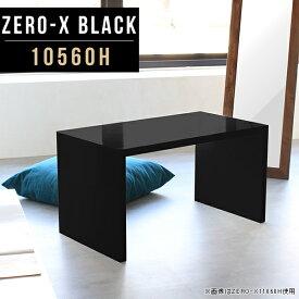 パソコンデスク 机 奥行 60 ブラック ハイタイプ 高さ 60cm 鏡面 コの字 テーブル パソコンテーブル コの字テーブル 黒 オーダー パソコン デスク 奥行60 書斎 応接室 長方形 おしゃれ ソファテーブル 高め サイズオーダー 幅105cm 奥行60cm 高さ60cm ZERO-X 10560H black