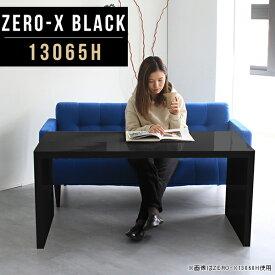 デスク パソコン パソコンデスク pcデスク 勉強机 黒 ハイタイプ 大きい ブラック 鏡面 応接テーブル パソコンテーブル カフェテーブル 高さ60cm コの字テーブル 高さ 60cm 学習デスク 書斎 おしゃれ 机 オーダーテーブル 幅130cm 奥行65cm ZERO-X 13065H black