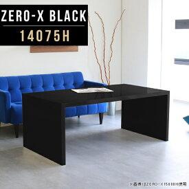 サイドボード キャビネット ディスプレイ 什器 収納 ハイカウンター テーブル ブラック ラック 鏡面 収納家具 棚 おしゃれ カウンターテーブル オーダー家具 ハイテーブル 大きめ 長方形 シンプル カウンター デスク 幅140cm 奥行75cm 高さ60cm ZERO-X 14075H black