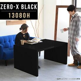 pcデスク パソコンデスク 勉強机 ブラック ハイタイプ 高さ 60cm 大きめ 鏡面 ソファ用テーブル パソコンテーブル pcテーブル コの字 テーブル 黒 オーダー パソコン デスク 奥行80 書斎 オフィス おしゃれ サイズオーダー 幅130cm 奥行80cm 高さ60cm ZERO-X 13080H black