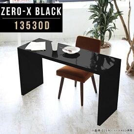 ナイトテーブル 黒 テーブル ダイニング ブラック サイドテーブル おしゃれ ハイテーブル デスク 鏡面 サイドデスク モダン 薄型 PCテーブル PCデスク パソコンデスク コンソールテーブル コンソール コの字 日本製 サイズオーダー 幅135cm 高さ72cm ZERO-X 13530D black