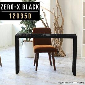 テーブル 黒 サイドテーブル ソファ ブラック 120 ハイテーブル オシャレ ナイトテーブル デスク 鏡面 サイドデスク 薄型 パソコンデスク コンソールテーブル コンソール PCテーブル PCデスク モダン おしゃれ オーダーメイド 幅120cm 奥行35cm 高さ72cm ZERO-X 12035D black