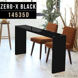 ナイトテーブル 黒 テーブル ダイニング ブラック サイドテーブル おしゃれ ハイテーブル デスク 鏡面 サイドデスク モダン 薄型 PCデスク パソコンデスク コンソールテーブル コンソール 収納 日本製 サイズオーダー 幅145cm 奥行35cm 高さ72cm ZERO-X 14535D black