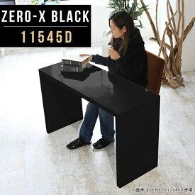ハイテーブル 黒 ナイトテーブル モダン リビング ブラック テーブル オシャレ サイドテーブル デスク 鏡面 サイドデスク PCデスク パソコンデスク コンソールテーブル コンソール PCテーブル 収納 オーダーメイド 幅115cm 奥行45cm 高さ72cm ZERO-X 11545D black