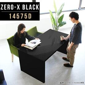 オフィスデスク デスク 会議 テーブル カフェテーブル メラミン 幅145cm 奥行75cm 高さ72cm コの字 新生活 喫茶店 おしゃれ 家具 モデルルーム エントランス カフェインテリア 食卓机 一人暮らし 陳列棚 間仕切り 1段 ZERO-X 14575D black