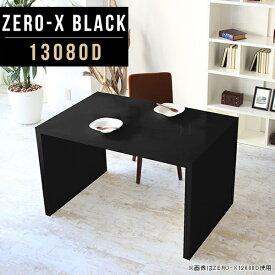書斎机 メラミン ダイニングテーブル テーブル 机 デスク 勉強机 幅130cm 奥行80cm 高さ72cm コの字 鏡面テーブル 高品質 モダン ショップ ホテル おしゃれ 事務机 オーダー家具 学習机 1段 ZERO-X 13080D black
