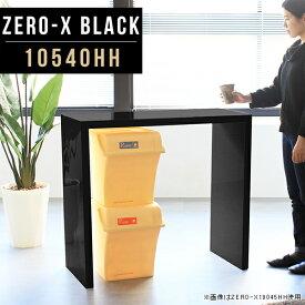 テーブル コンソールテーブル スリム ハイテーブル 高さ90cm ブラック 玄関 ラック 奥行40 コンソール 収納 黒 ハイ デスク リビング キッチン 大理石 柄 鏡面 事務机 会議室 ディスプレイラック 書斎机 オーダーテーブル 幅105cm 奥行40cm ZERO-X 10540hh BLACK