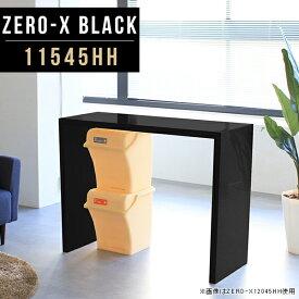 キッチンカウンター テーブル コンソールテーブル スリム ハイテーブル 高さ90cm 黒 玄関 ラック コンソール 収納 ブラック ハイ デスク 受付 大理石 柄 鏡面 シンプル オフィス ディスプレイラック 書斎机 オーダーテーブル 幅115cm 奥行45cm ZERO-X 11545hh BLACK
