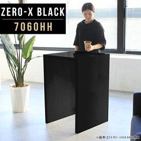 パソコンデスク 70cm幅 pcデスク 奥行600 70cm pcデスク 省スペ 奥行 60 書斎 デスク 黒 パソコンテーブル pcテーブル テーブル 鏡面 ハイテーブル 高さ90cm 書斎机 ハイタイプ カフェ シンプル リビング オーダーテーブル ブラック 幅70cm 奥行60cm ZERO-X 7060hh BLACK